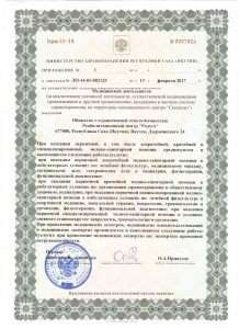 лицензия стр.3